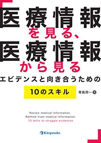 医療情報を見る、医療情報から見る エビデンスと向き合うための10のスキル