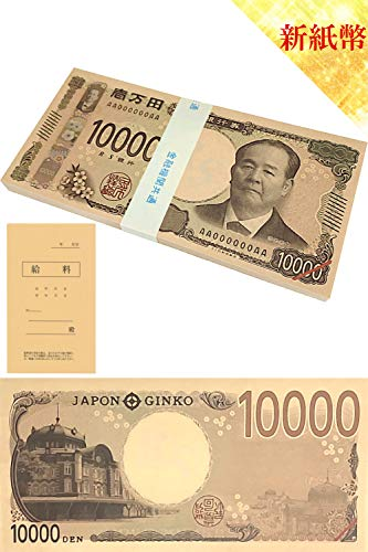 RS ジョークグッズ お札 札束 ダミー おもちゃのお金 100万円 新紙幣 ドッキリ プレゼント おもしろグッズ (給料袋付き)