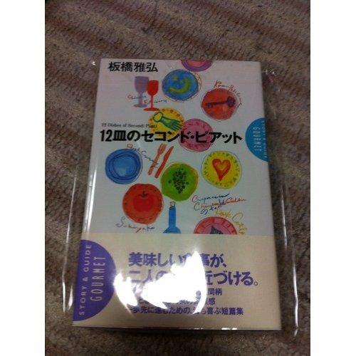 12皿のセコンド・ピアット (Story & guide―Gourmet)