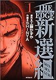 THE EDGE 新選組1 (MFコミックス)