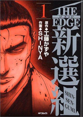 THE EDGE 新選組1 (MFコミックス)の詳細を見る