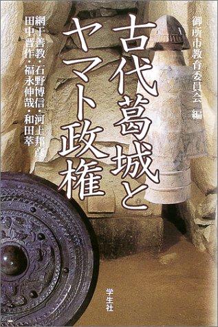 古代葛城とヤマト政権の詳細を見る