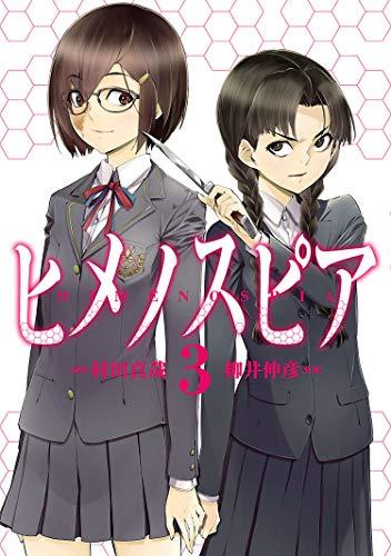 ヒメノスピア(3) (ヒーローズコミックス)