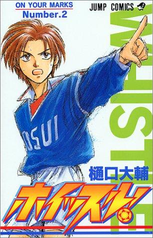 ホイッスル! 2 (ジャンプコミックス)