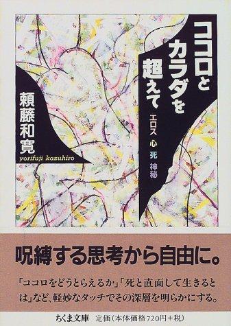 ココロとカラダを超えて―エロス・心・死・神秘 (ちくま文庫)