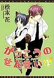 がっこうのせんせい(1) (ディアプラス・コミックス)