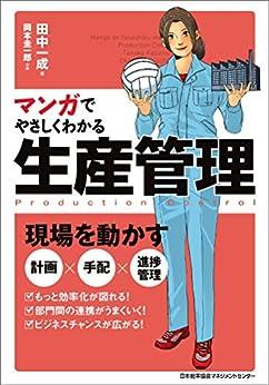 [田中一成, 岡本圭一郎]のマンガでやさしくわかる生産管理