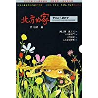 north home: Xing Xu party Prose for Children (set of 4 volumes)(Chinese Edition)