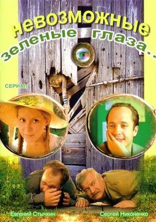 Newosmoschno selenye glasa (4 Serii) [Невозможно зеленые глаза (4 Серии)] - russische Originalfassung