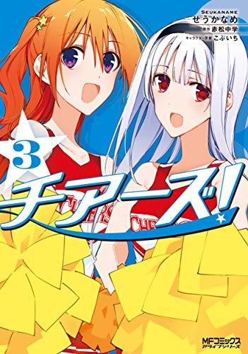 チアーズ! 3 (MFコミックス アライブシリーズ)