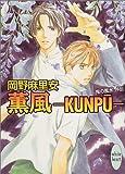 薫風 ― KUNPU ―鬼の風水 外伝 (講談社X文庫―ホワイトハート)