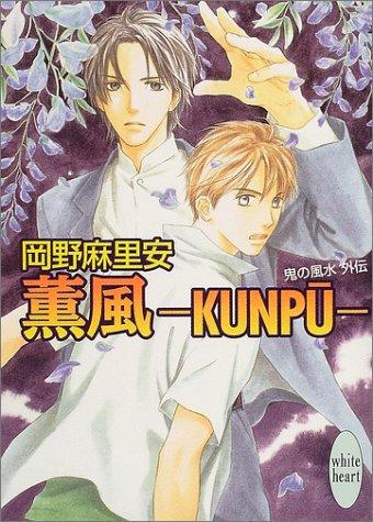 薫風 ― KUNPU ―鬼の風水 外伝 (講談社X文庫―ホワイトハート)の詳細を見る