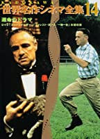 KADOKAWA世界名作シネマ全集〈第14巻〉運命のドラマ―DVD「ゴッドファーザー」「フォレスト・ガンプ/一期一会」本編収録