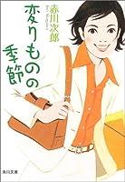 変りものの季節 (角川文庫)