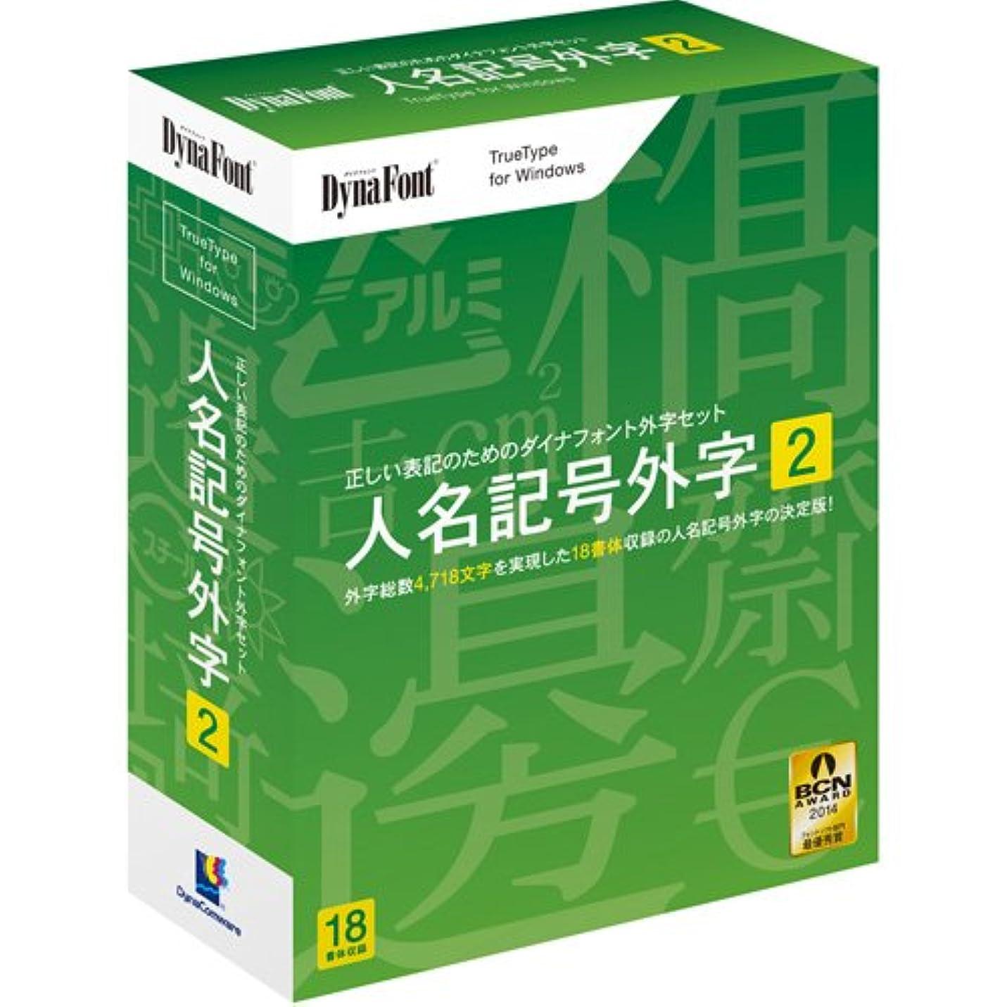 大人テーブルを設定する着実にダイナコムウェア DynaFont 人名記号外字2 TrueType for Win