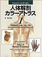 ヴォルフ‐ハイデッガー 人体解剖カラーアトラス〈1〉系統解剖学、体壁、上肢、下肢