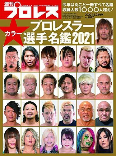 プロレスラー選手名鑑2021 (週刊プロレス2020年12月28日号増刊)