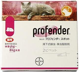 プロフェンダースポット 猫用 5~8kg 2ピペット【動物用医薬品】