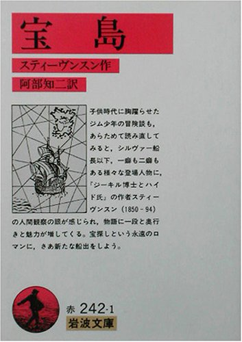 宝島 (岩波文庫)の詳細を見る