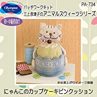 オリムパス パッチワークキット 三上奈津子のアニマルスウィーツシリーズ にゃんこのカップケーキピンクッション PA-734