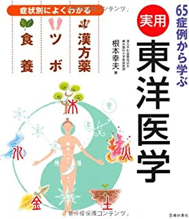 65症例から学ぶ 実用東洋医学-症状別によくわかる 漢方薬・ツボ・食養