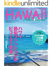 アロハエクスプレス No.159 [雑誌] AlohaExpress(アロハエクスプレス)