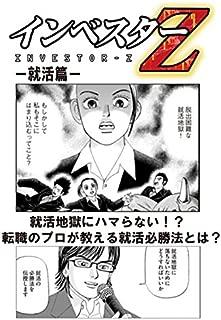 【超!試し読み】インベスターZ 就活篇 (コルク)