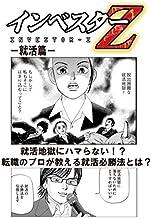 表紙: 【超!試し読み】インベスターZ 就活篇 (コルク)   三田紀房