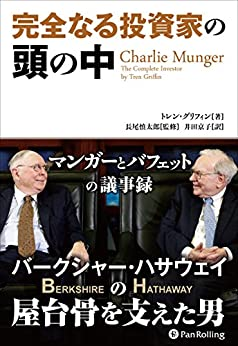[トレン・グリフィン]の完全なる投資家の頭の中 ──マンガーとバフェットの議事録