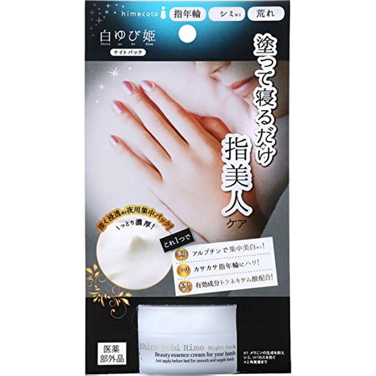 承認汚染するグループ白ゆび姫 ナイトパック (PCクリーム M)