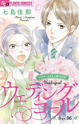 ウェディングコール~アラサーメガネの婚活日記~【マイクロ】(6) (フラワーコミックスα)