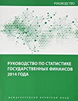 Government Finance Statistics Manual 2014 (Manuals and Guides)
