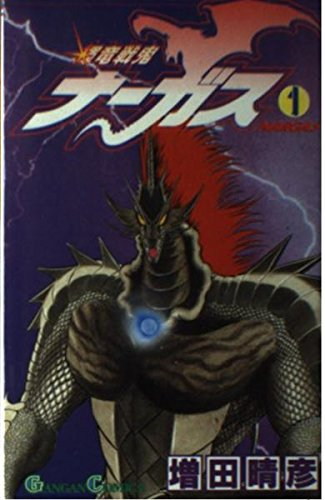 輝竜戦鬼ナーガス 1 (ガンガンコミックス)の詳細を見る