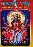 Gayatri Mantra (Sadhna,upasna,stuti,dhyan avam vandana)