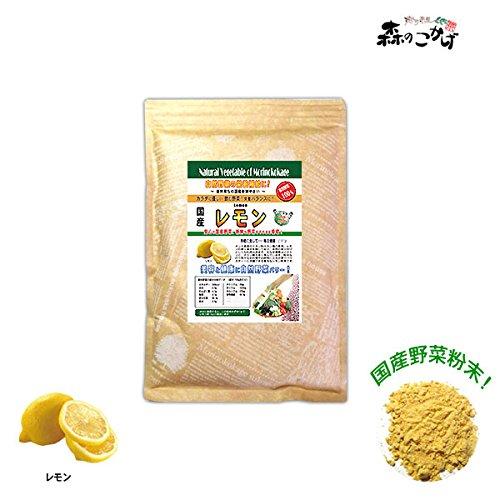 森のこかげ 国産 野菜 粉末 レモン (300g 内容量変更) 野菜パウダー S