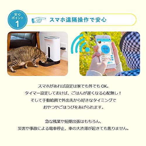うちのこエレクトリックカリカリマシーンSP自動給餌器猫犬ペットカメラ付スマホ遠隔式