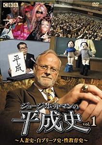 ジョージ・ポットマンの平成史 vol.1