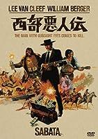 西部悪人伝 [DVD]