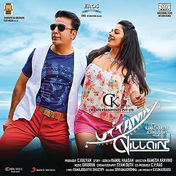 Uttama Villain (Telugu) [Original Motion Picture Soundtrack]