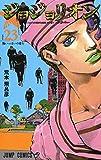 ジョジョリオン 23 (ジャンプコミックス)