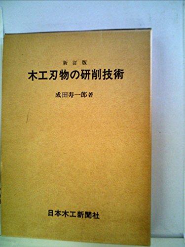 木工刃物の研削技術 (1969年)の詳細を見る