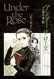 Under the Rose (2) 春の賛歌 (バーズコミックス デラックス)