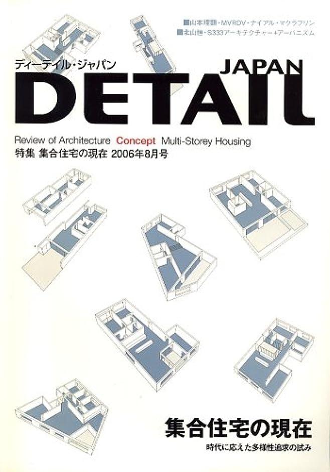 役立つ蒸気ケープ特集「集合住宅の現在」 DETAIL JAPAN (ディーテイル?ジャパン) 2006年 08月号 [雑誌]