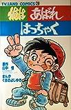 俺はあばれはっちゃく  TV.LAND COMICS28 (テレビランド・コミックス)