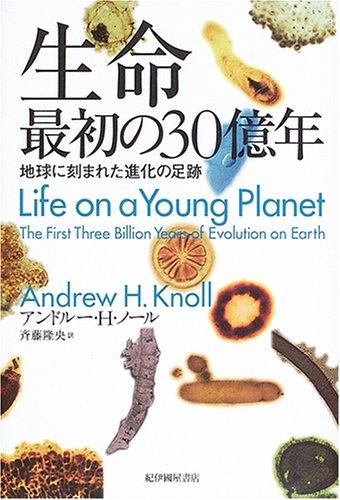 生命 最初の30億年―地球に刻まれた進化の足跡