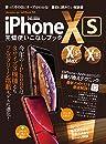 iPhoneXS・XSMax・XR完璧使いこなしブック