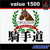 value1500 騎手道