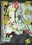 江戸川乱歩異人館 6 (ヤングジャンプコミックス)