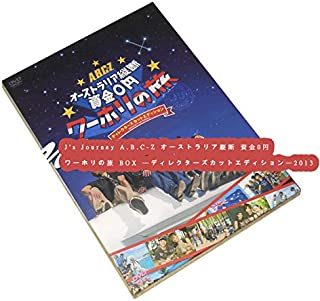 J's Journey A.B.C Z オーストラリア縦断 資金0円 ワーホリの旅 ―ディレクターズカット.エディション―2013
