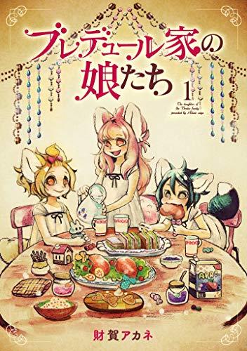 ブレデュール家の娘たち 1 (LINEコミックス)